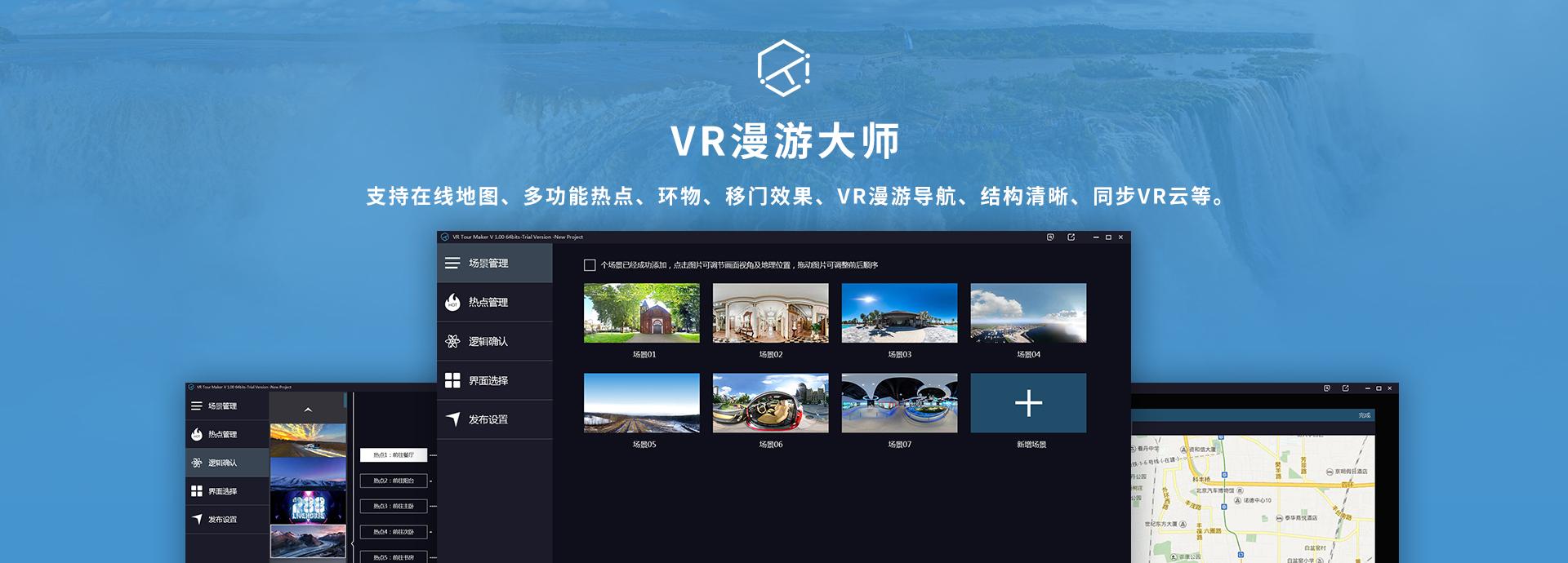 VR漫游制作软件