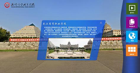 虚拟校园 - 武汉商贸职业学院